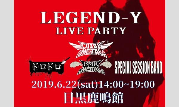 6/22(土) LEGEND-Y LIVE PARTY in 目黒鹿鳴館 イベント画像1