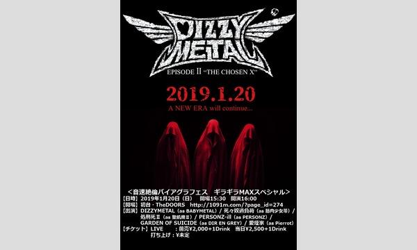 1/20(日) DIZZYMETAL LIVE TOUR 2019 in 初台 the DOORS イベント画像1