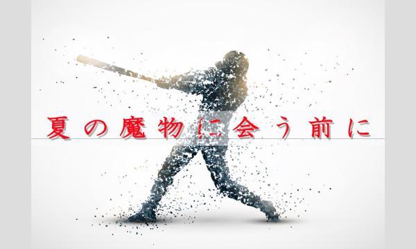 NAGAKUTSU 梅田店の【9月梅田店】『夏の魔物に会う前に』イベント