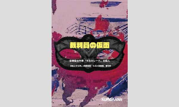 【1月梅田店】『裁判員の仮面』 イベント画像1