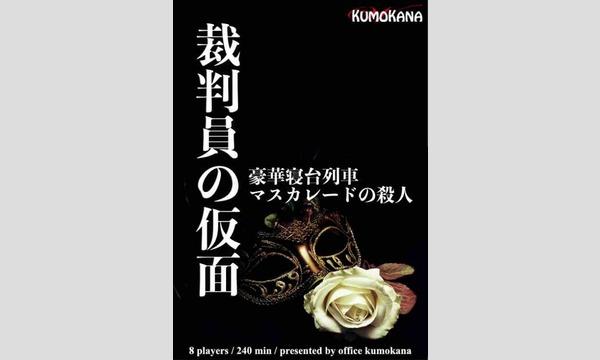 【1月梅田店】『裁判員の仮面』 イベント画像2