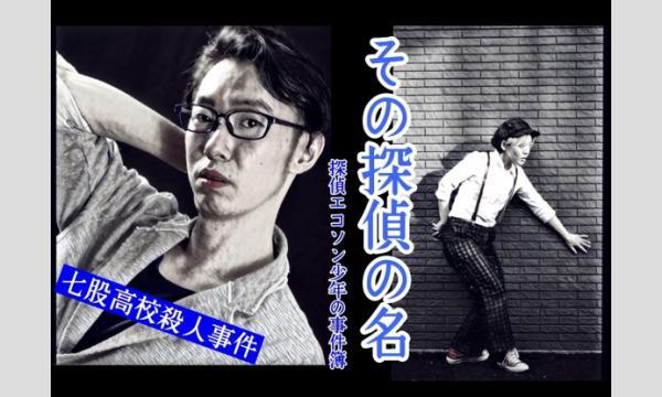 NAGAKUTSU 梅田店の【9月 店舗公演】『その探偵の名 七股高校殺人事件』イベント