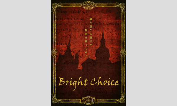【7月梅田店】マーダーミステリー『Bright Choice』 イベント画像1