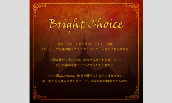 【7月梅田店】マーダーミステリー『Bright Choice』 イベント画像2