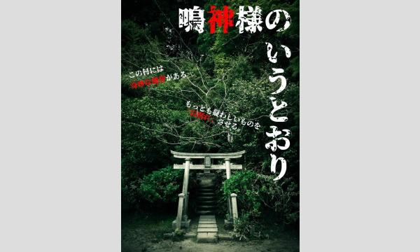 NAGAKUTSU 梅田店の【10月梅田店】『鳴神様のいうとおり』イベント