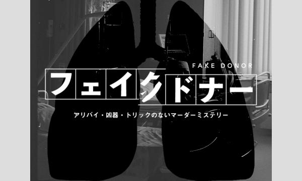 NAGAKUTSU 梅田店の【10月梅田店】『フェイクドナー』イベント