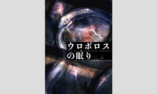 NAGAKUTSU 梅田店の【9月梅田店】『ウロボロスの眠り』イベント