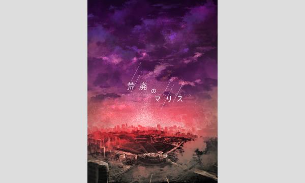 NAGAKUTSU 梅田店の【9月梅田店】マーダーミステリー『荒廃のマリス』イベント