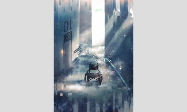 【5月梅田店】『幻想のマリス』 イベント画像1