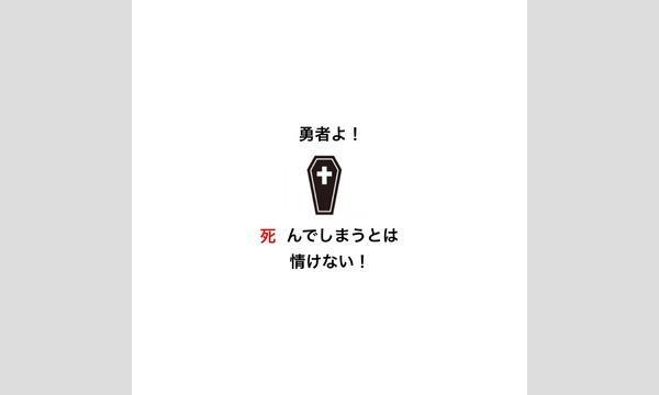 【5月梅田店】『勇者よ!死んでしまうとは情けない!』 イベント画像1