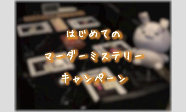 【7月梅田店】<はじめてのマーダーミステリーキャンペーン> イベント画像1