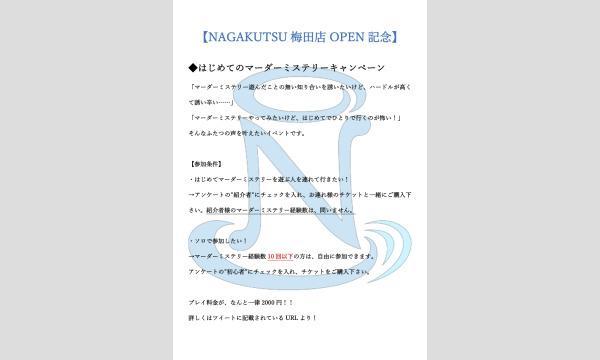 【7月梅田店】<はじめてのマーダーミステリーキャンペーン> イベント画像2