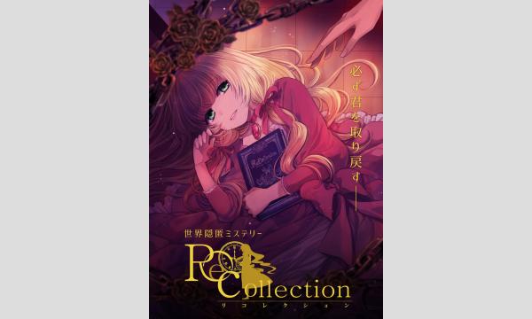 NAGAKUTSU 梅田店の【9月梅田店】マーダーミステリー『Recollection』イベント