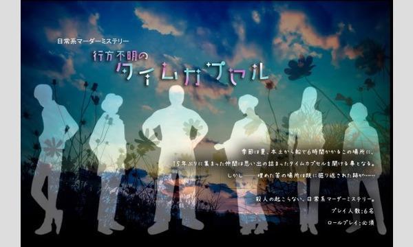 【7月梅田店】『行方不明のタイムカプセル』 イベント画像1