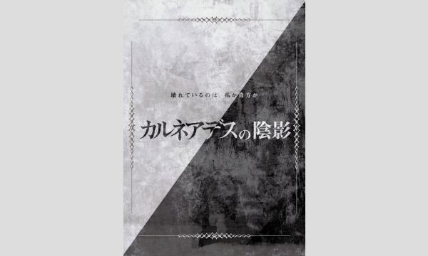 NAGAKUTSU 梅田店の【10月梅田店】『カルネアデスの陰影』イベント