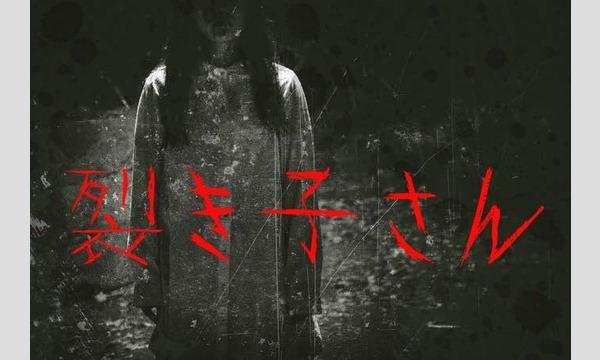 【5月梅田店】『裂き子さん』 イベント画像1