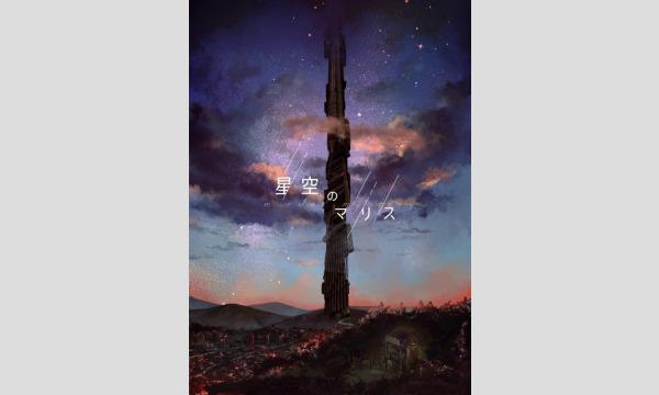 【7月梅田店】マーダーミステリー『星空のマリス』 イベント画像1