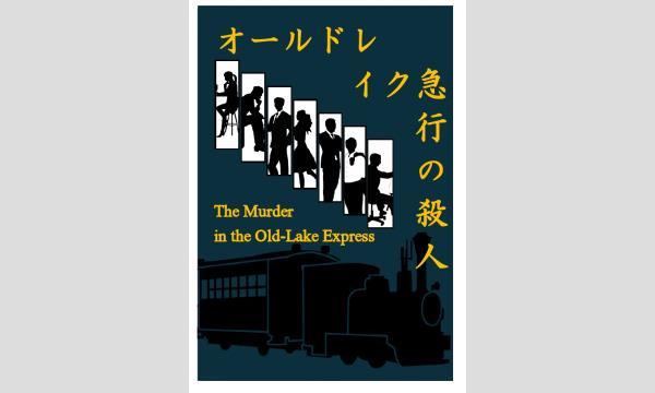 【7月梅田店】『オールドレイク急行の殺人』 イベント画像1