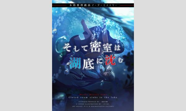 NAGAKUTSU 梅田店の【10月梅田店】マーダーミステリー『そして密室は湖底に沈む』イベント