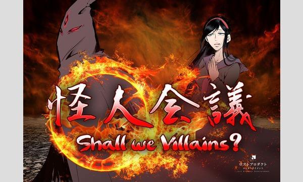 【7月梅田店】マーダーミステリー『怪人会議~Shall we villains?~』 イベント画像1