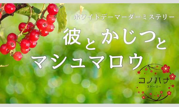 NAGAKUTSU 梅田店の【10月梅田店】『彼とかじつとマシュマロウ』イベント
