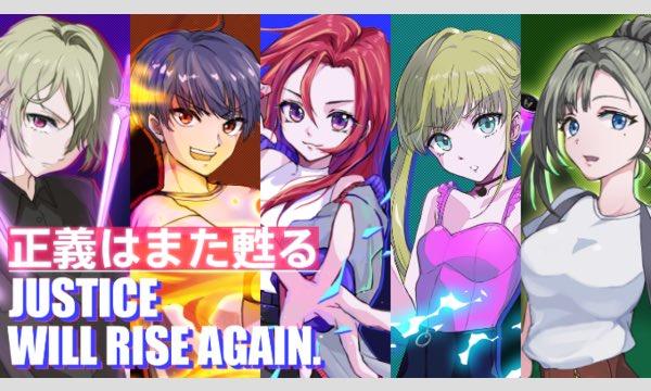【4月梅田店】『正義はまた甦る~Justice Will Rise Again~』 イベント画像1
