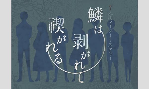 NAGAKUTSU 梅田店の【9月梅田店】マーダーミステリー『鱗は剝がれて禊がれる』イベント