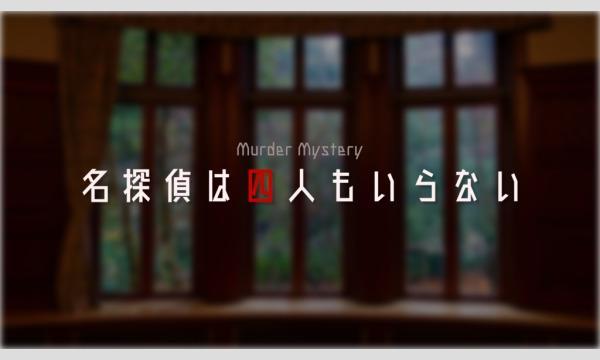 NAGAKUTSU 梅田店の【10月梅田店】『名探偵は四人もいらない』イベント