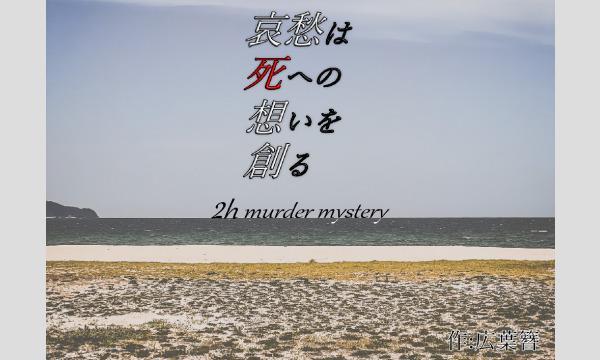 NAGAKUTSU 梅田店の【10月梅田店】マーダーミステリー『哀愁は死への想いを創る』イベント