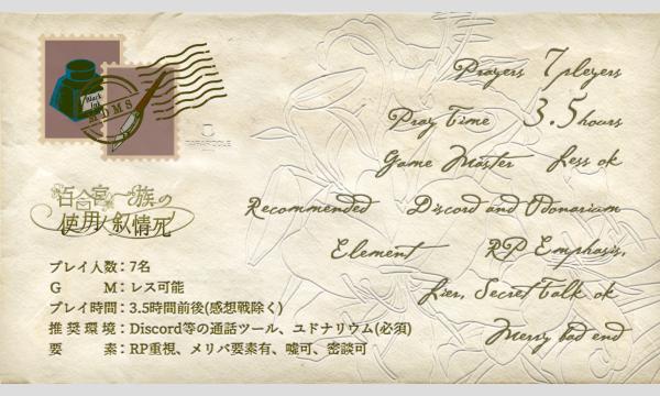 【5月梅田店】マーダーミステリー『百合宮一族の使用人叙情死』 イベント画像2