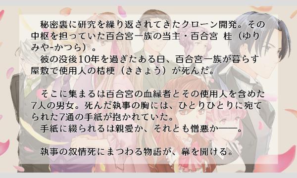 【5月梅田店】マーダーミステリー『百合宮一族の使用人叙情死』 イベント画像3