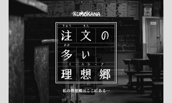 【1月梅田店】『注文の多い理想郷(イーハトーブ)』 イベント画像1