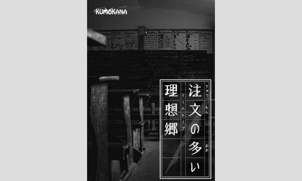 【1月梅田店】『注文の多い理想郷(イーハトーブ)』 イベント画像2