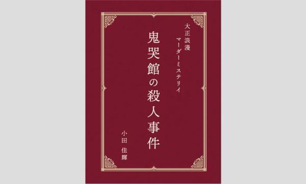 【7月梅田店】マーダーミステリー『鬼哭館の殺人事件』 イベント画像1