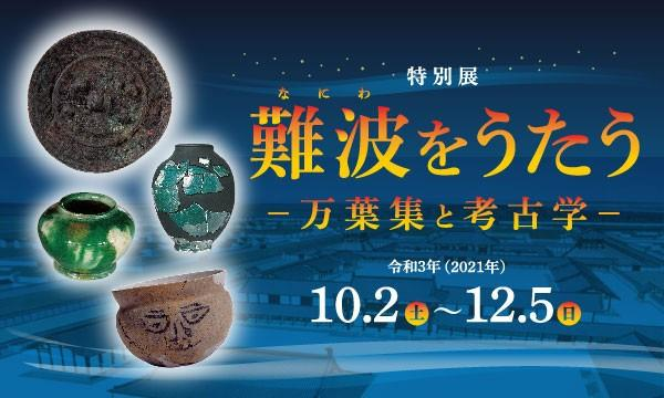 特別展「難波をうたう ー万葉集と考古学ー」 イベント画像2