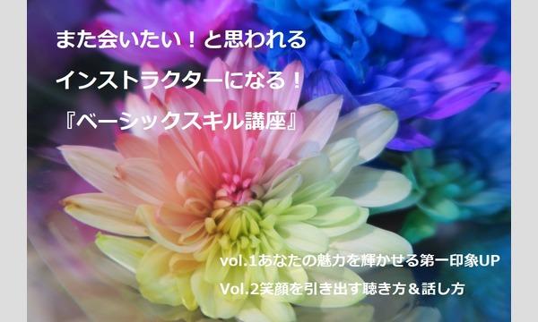 また会いたい!と思われるインストラクターになるベーシックスキル講座vol.1あなたの魅力を輝かせる第一印象UP in東京イベント