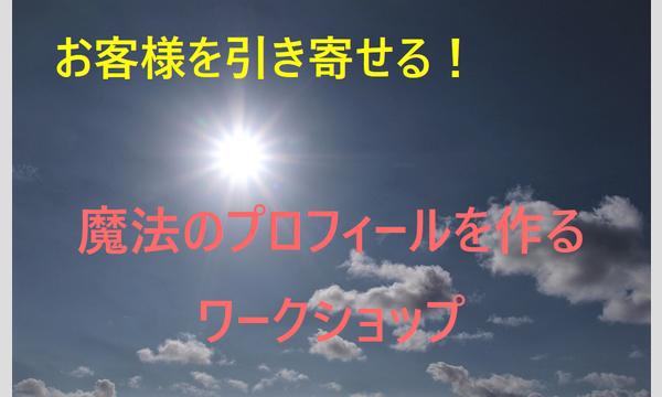 お客様を引き寄せる!魔法のプロフィールを作るワークショップ in東京イベント
