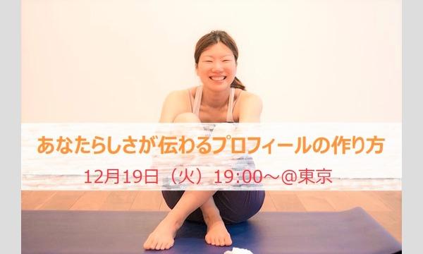 あなたらしさが伝わるプロフィールの作り方セミナー in東京イベント