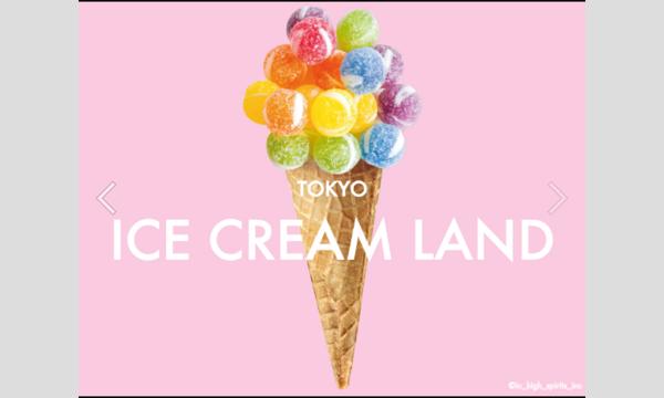 東京アイスクリームランド イベント画像1