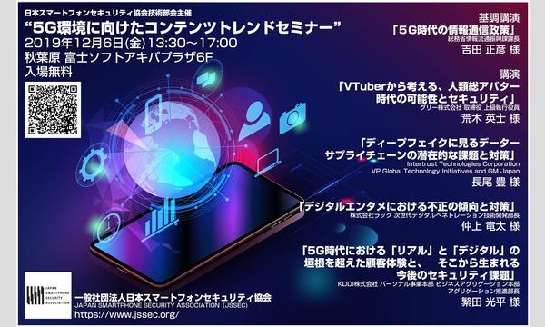 JSSEC技術部会主催 「5G環境に向けたコンテンツトレンドセミナー」 イベント画像1