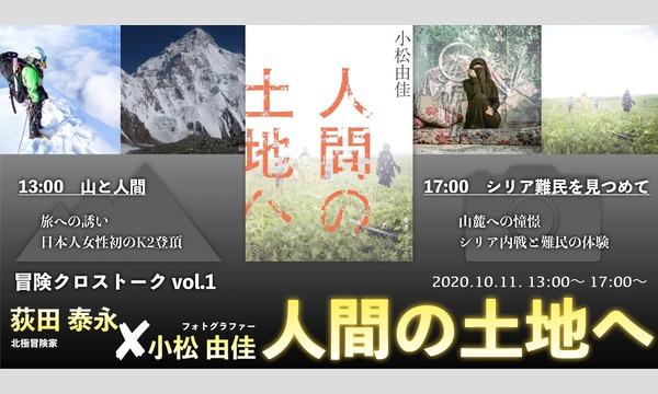 冒険クロストーク vol.1 小松由佳「人間の土地へ」 第一部・「山と人間」 イベント画像1