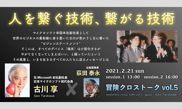 冒険クロストークVol.5 古川享「人を繋ぐ技術、繋がる技術」 イベント画像1