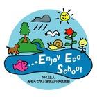 NPO法人あそんで学ぶ環境と科学倶楽部事務局のイベント