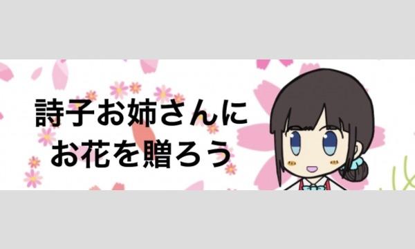 【フラスタ】にじさんじ Music Festival 詩子お姉さん イベント画像1