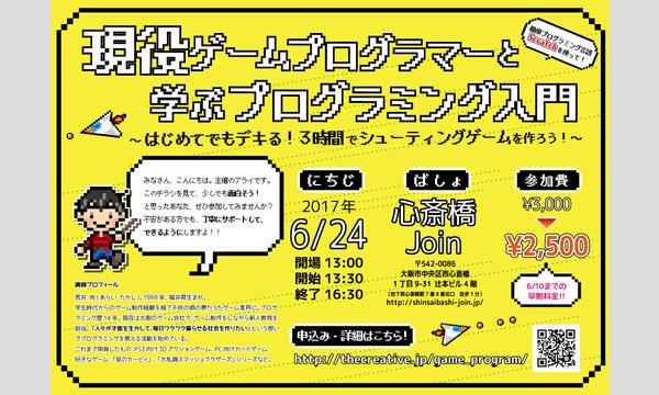 現役ゲームプログラマーと学ぶプログラミング入門 in大阪イベント