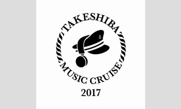 TAKESHIBA MUSIC CRUISE 2017に抽選で2名様までご招待! in東京イベント