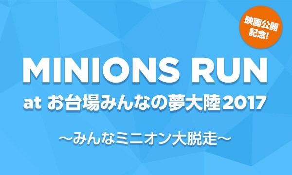 MINIONS RUN at お台場みんなの夢大陸2017 〜みんなミニオン大脱走〜【Yahoo!プレミアム会員割引】