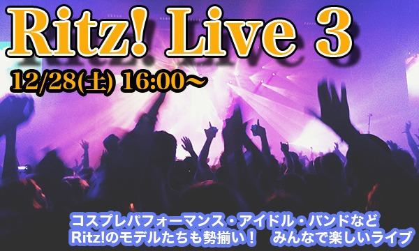 Ritz! Live 3 イベント画像1