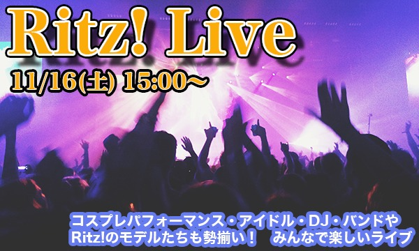 Ritz! Live イベント画像1