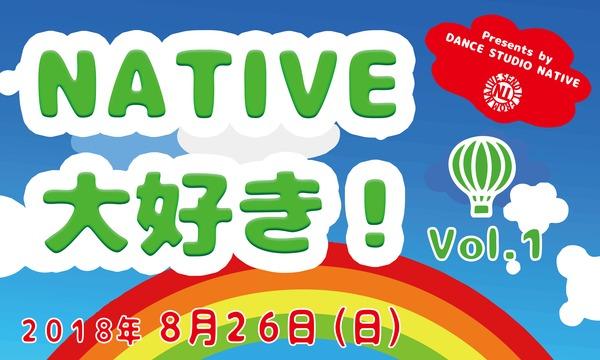 DANCE STUDIO NATIVEのNATIVE大好き!Vol.1イベント